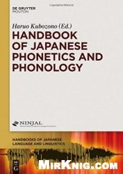 Книга Handbook of Japanese Phonetics and Phonology