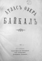 Аудиокнига Атлас озера Байкал