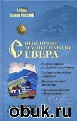 Книга Неведомые земли и народы Севера