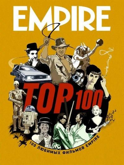 Книга Журнал: Empire. Спецвыпуск TOP 100 (2014)