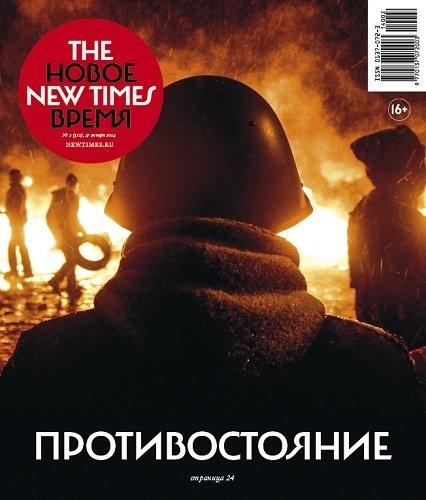 Книга Журнал: The New Times №2 (январь 2014)