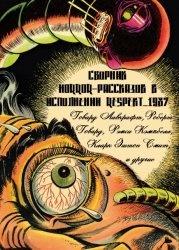 Аудиокнига Сборник рассказов ужасов в исполнении Respekt_1987 (АудиоКнига)