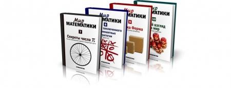 Книга Серия «Мир математики» от издательства DeAgostini (2014) познакомит школьников с азами этой науки, ее историей и проблематикой.