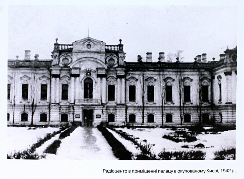Радиоцентр в оккупированном Киеве 1942 год