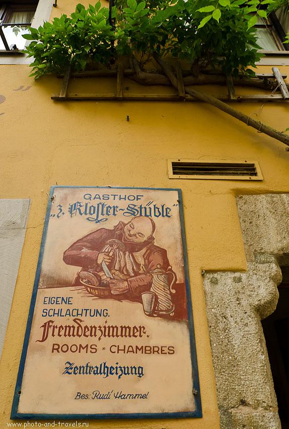 23. Вывеска. Пешая прогулка по старинному немецкому городку Ротенбург-об-дер-Таубер в окрестностях Франкфурта.