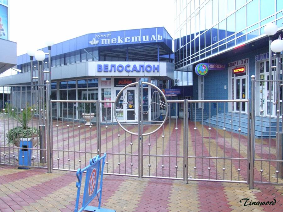 базар-в-Адлере-9.jpg