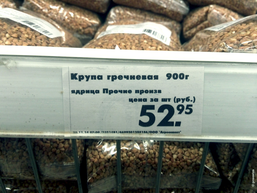 Макаронные и крупяные изделия - рис гречка и пшено на прилавках магазинов 06.jpg