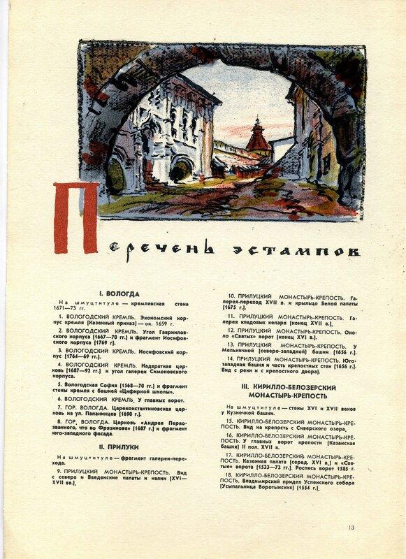 Памятники зодчества Вологодской области