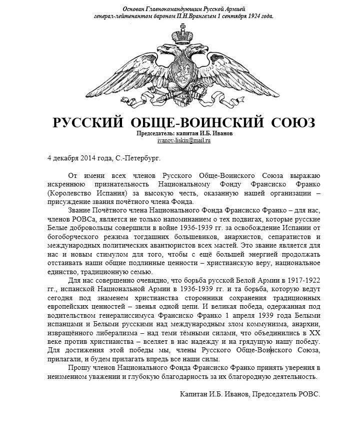 Письмо Председателя РОВС.jpg