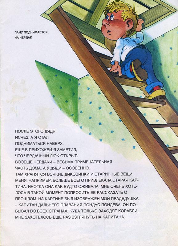 Пану Понтева и говорящая картина, Panu Ponteva ja puhuva taulu