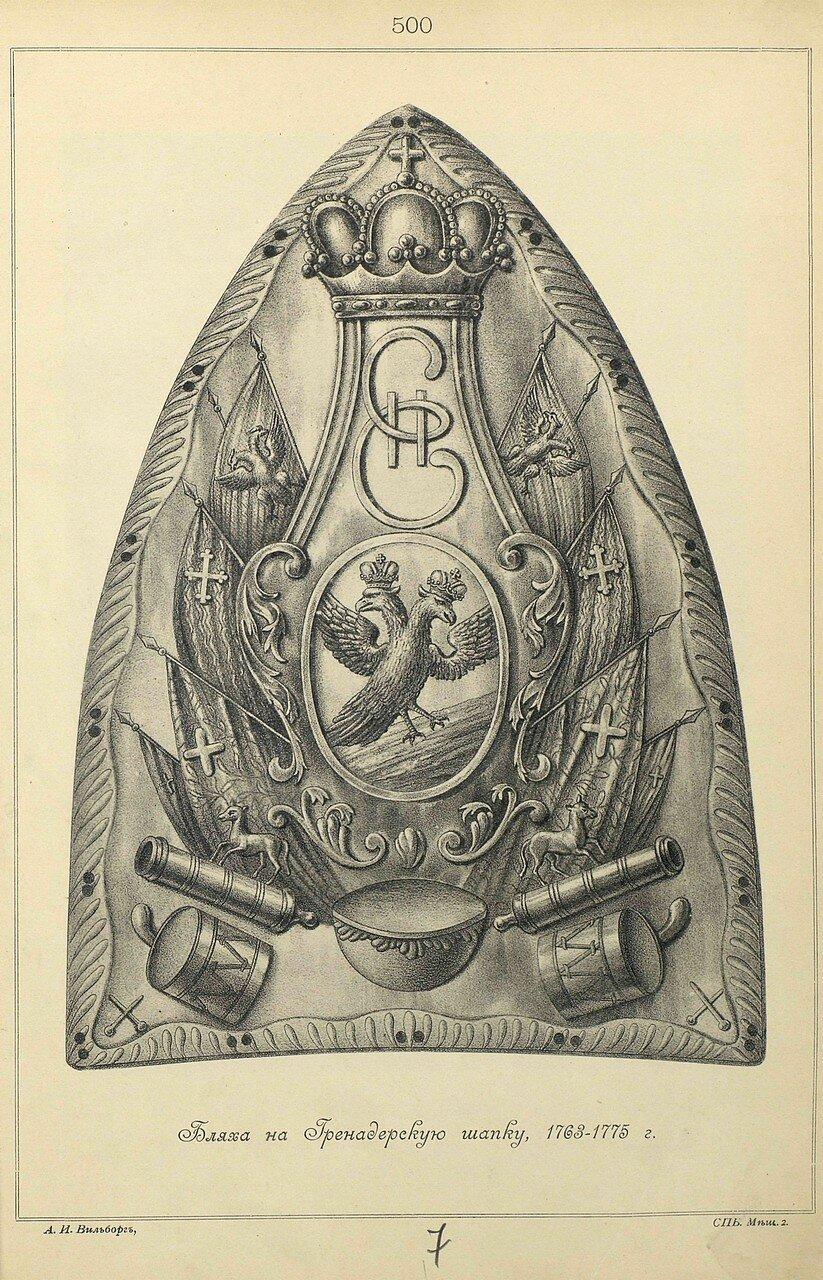 500. Бляха на Гренадерскую шапку, 1763-1775 г.