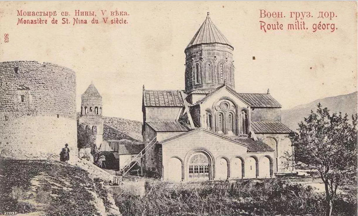 Монастырь св.Нины Каппадийской (Самтавро)