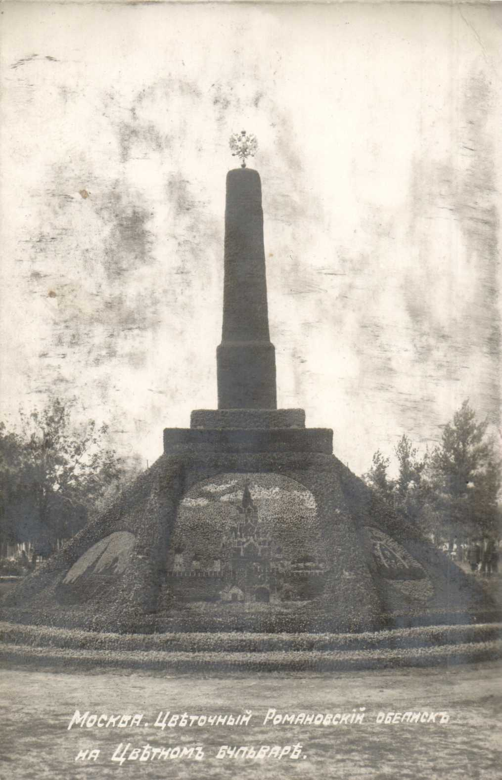 Цветочный Романовский обелиск