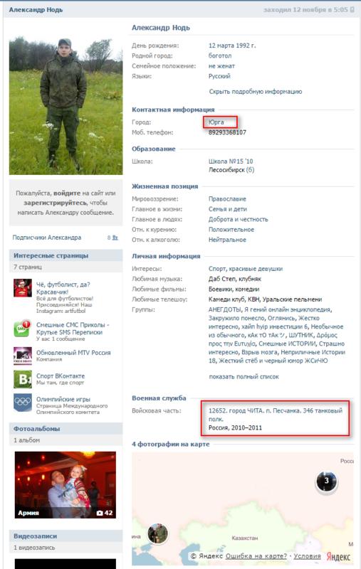 Александр Нодь - ВКонтакте.png