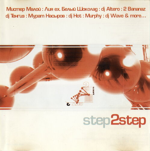 VA - step2step (2003) MP3