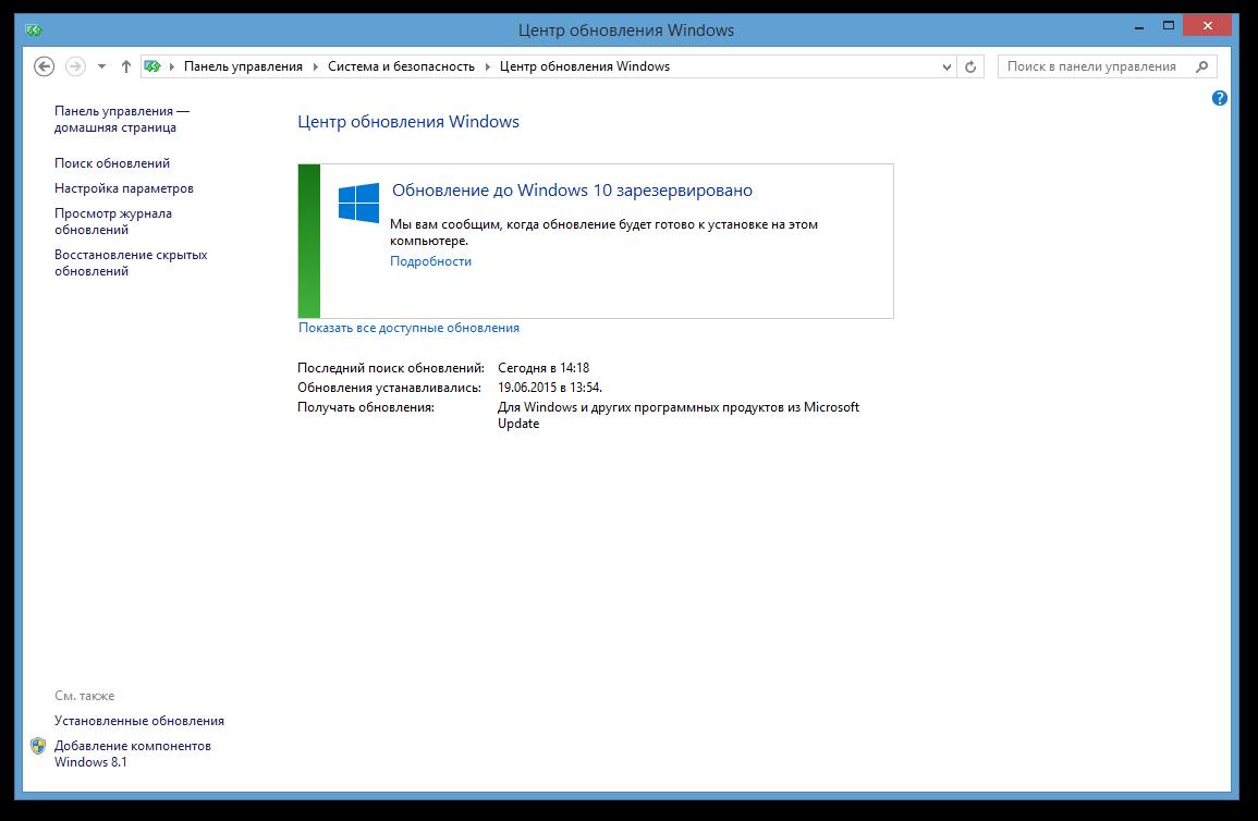 Получить Windows 1 / Бесплатное обновление до