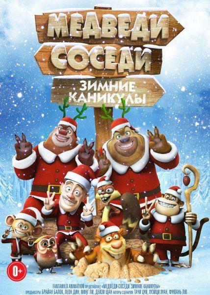 Медведи-соседи: Зимние каникулы / Boonie Bears: Homeward Journey (2013) WEB-DLRip