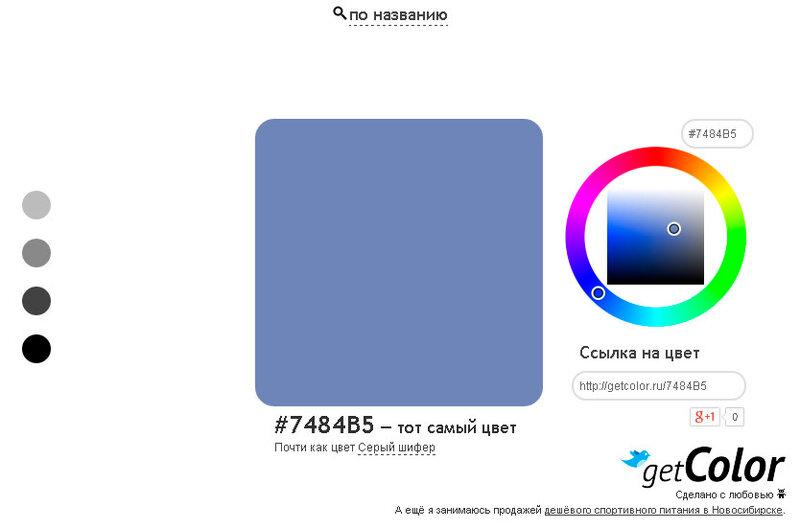 Getcolor в помощь