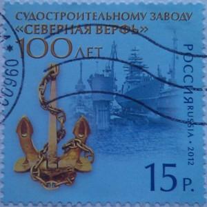 2012 100лет заводу сев верфь 15