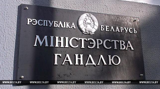 Министерство торговли считает ситуацию с ценами в Беларуси контролируемой