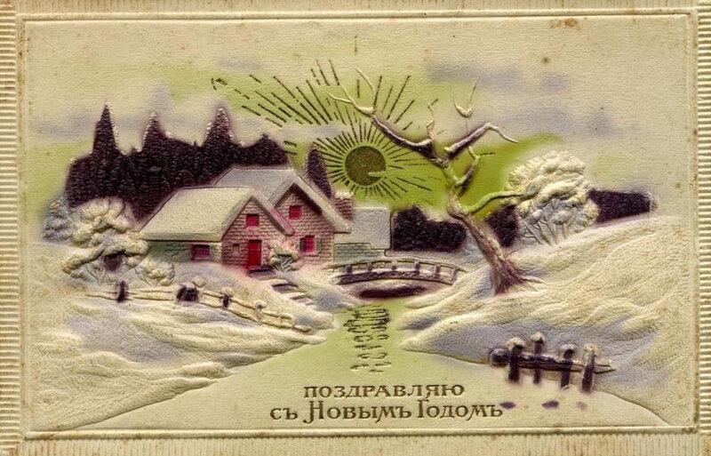 Старинные открытки с Рождеством и Новым Годом