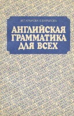 Книга Крылова Инна, Крылова Елена - Английская грамматика для всех