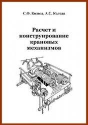 Книга Расчет и конструирование крановых механизмов