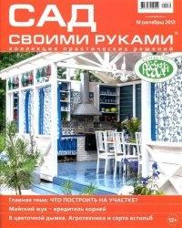 Журнал Сад своими руками №10 2013