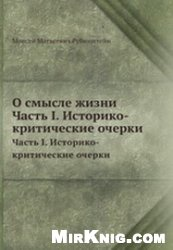 Книга О смысле жизни. Часть I. Историко-критические очерки