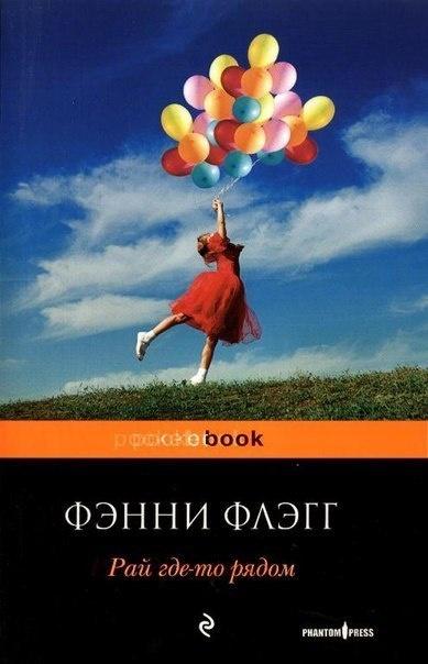 Книга Фэнни Флэгг Рай где-то рядом