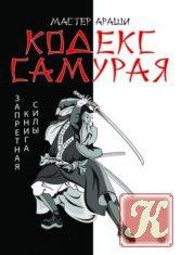 Книга Книга Кодекс самурая. Запретная   Силы