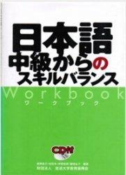 Книга 日本語 中級からのスキルバランス ワークブック