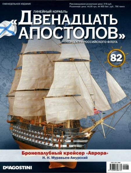 Книга Журнал: Линейный корабль «Двенадцать АПОСТОЛОВ» №81(2014)