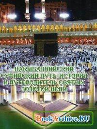 Накшбандийский суфийский путь, история и путеводитель Святых Золотой Цепи