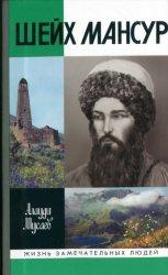 Книга Шейх Мансур
