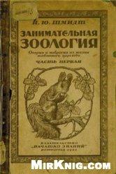 Книга Занимательная зоология