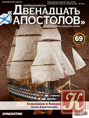 Журнал Книга Линейный корабль «Двенадцать апостолов» № 69 2014