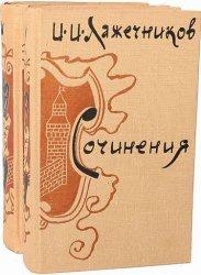 Книга Иван Лажечников (15 книг)