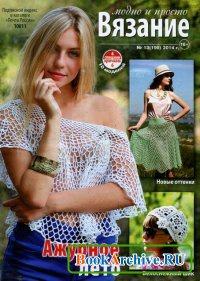 Вязание модно и просто №13 2014