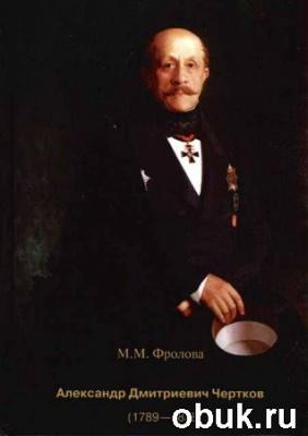 Книга Фролова М. М. - Александр Дмитриевич Чертков (1789-1858)