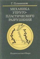 Книга Механика упругопластического разрушения