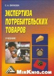 Книга Экспертиза потребительских товаров