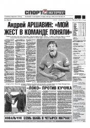 Журнал Спорт-Экспресс (15 Сентября 2014)