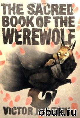 Книга V. Pelevin. The Sacred Book Of The Werewolf (audiobook)