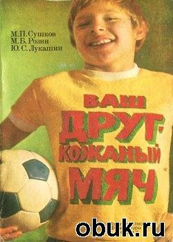 Книга Ваш друг - Кожаный мяч