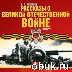 Журнал Сергей Алексеев. Рассказы о Великой Отечественной войне (аудиокнига)