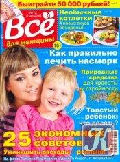 Журнал Всё для женщины №12 2013