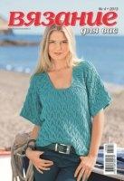 Журнал Вязание для вас №4 2013 jpg 21,8Мб