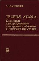 Книга Теория атома. Квантовая электродинамика электронных оболочек и процессы излучения