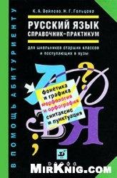 Книга Справочник-практикум по русскому языку. Для школьников старших классов и поступающих в вузы